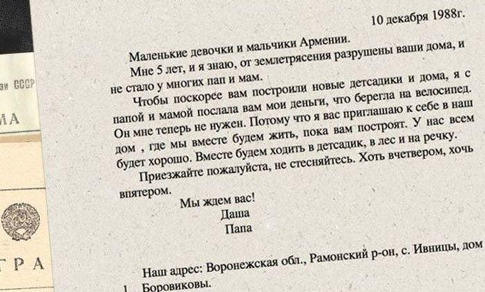 Жительнице Воронежской области вернулось письмо, написанное ею 30 лет назад Письмо, Помощь, Добро, Дети, Длиннопост