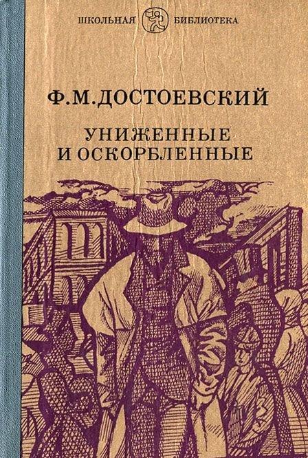 Униженные и оскорблённые Книги, Достоевский, Отзыв, Обзор, Литература, Длиннопост