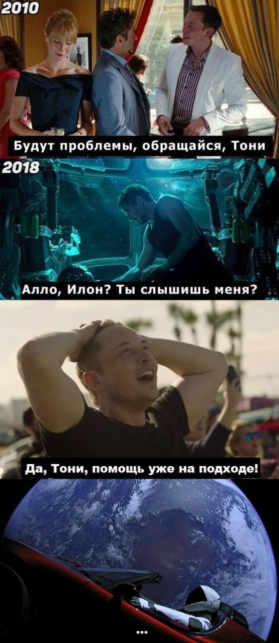 Друг всегда придёт на помощь Мстители, Тони Старк, Илон Маск