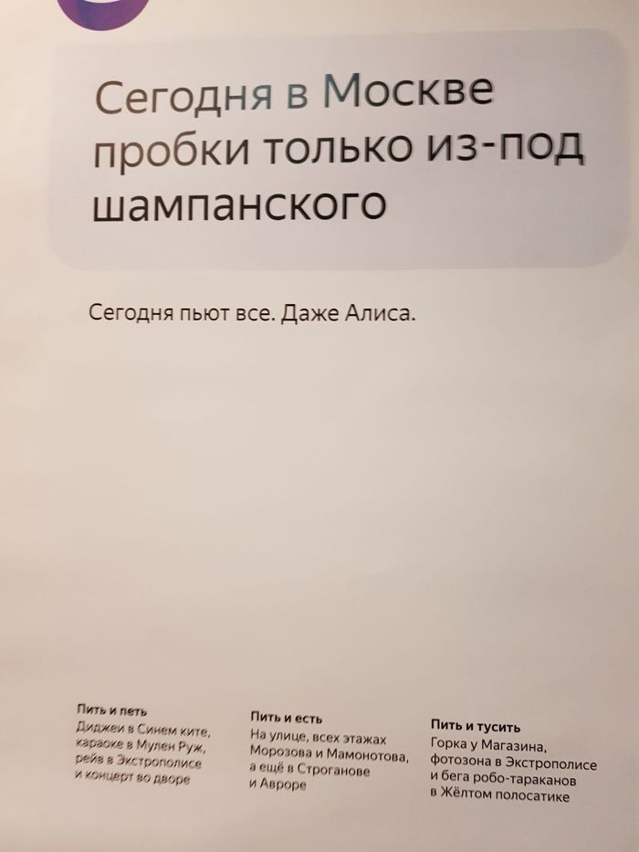 Яндекс.Корпоратив Яндекс, Корпоратив, Новый Год, Попа, Пробки, Креатив, Длиннопост