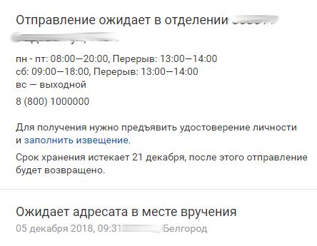 """UPD: Посылка получена. Белгород, заберите посылку с древней """"мобилкой"""" Белгород, Посылка, Sony Ericsson, Без рейтинга"""