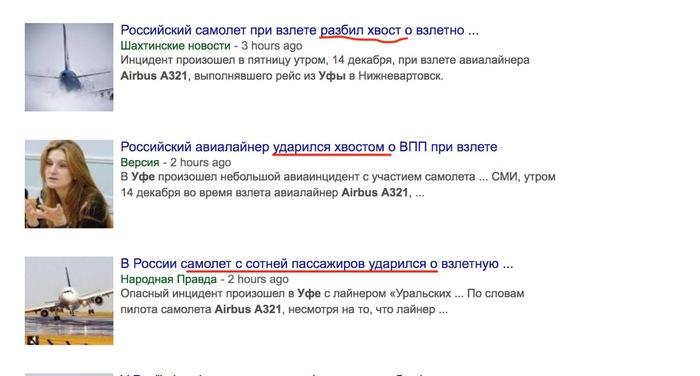 Рядовое происшествие и СМИ Авиация, Истерика в СМИ