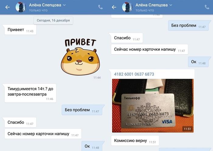 Очередной мошенник в ВК Мошенники, Вконтакте, Почта Банк, Тинькофф, Длиннопост