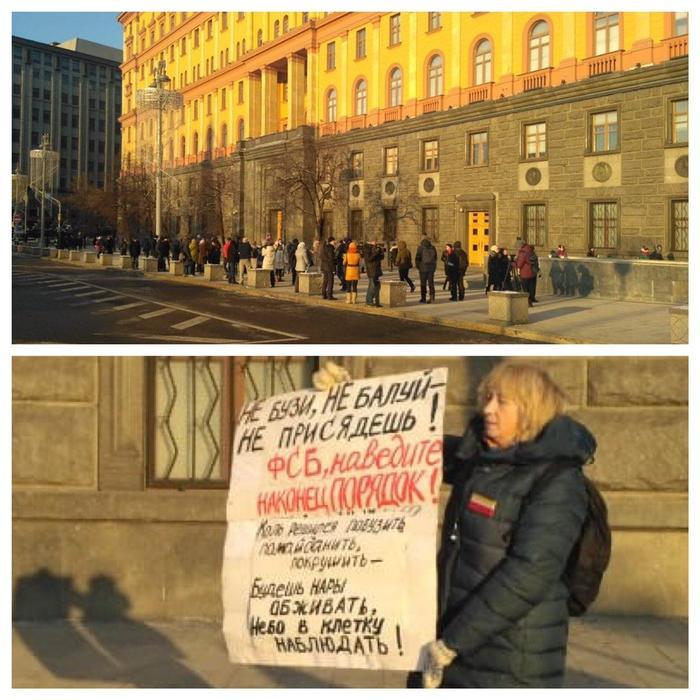 Что творится на Лубянке Россия, Политика, Лубянка, ФСБ, Протест, Несанкционированный митинг