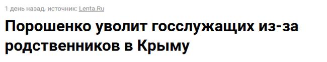 Если он считает Крым Украиной, то за что увольнять тех, у кого там родственники???Л - логика Политика, Порошенко, Украина, Россия, Крым