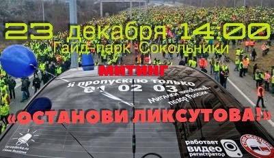 Почти 250.000 человек против Ликсутова Политика, Ликсутов, Собянин, Парковка, Подорожание, Митинг, Синие ведерки