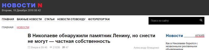 Когда желания и возможности не совпадают. Украина, Ленин, Декоммунизация, Казус, Политика, Длиннопост