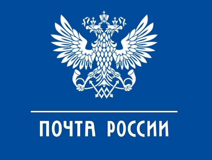Бомбит от нашей почты. Почта России, Мрази, Бомбит