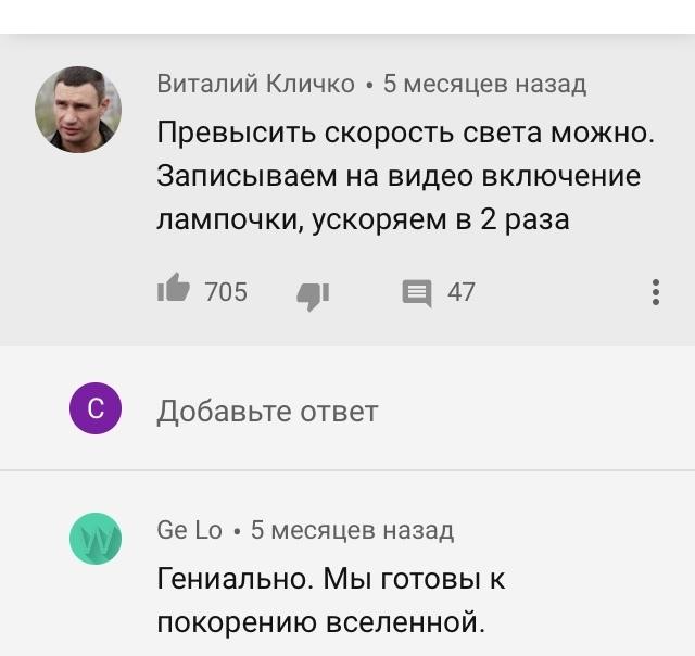 Коммент от Виталика Комментарии, Кличко, Youtube, Время, Скорость света, Фейк, Скриншот
