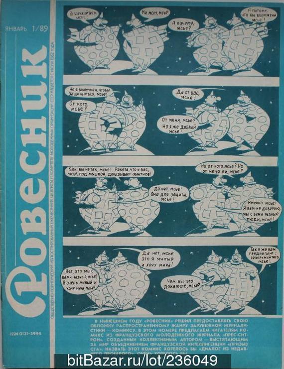 Разоружайтесь, мьсе! Советские журналы, Ровесник, Комиксы, 80-е, Ретро, Холодная война