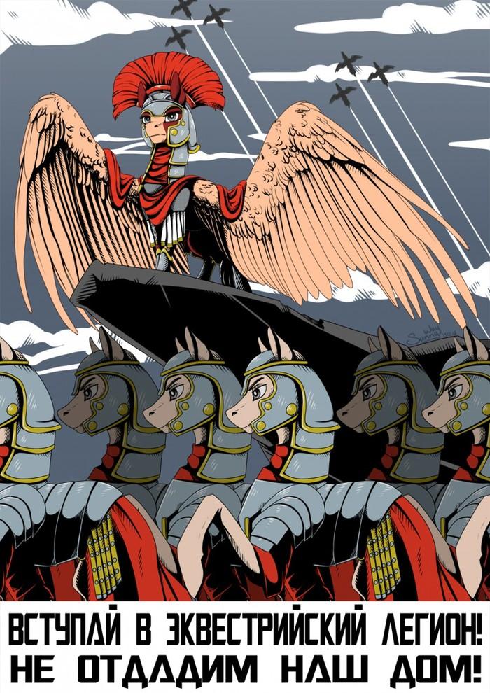 Ave Princess! My Little Pony, Римская империя, Понификация, Original Character, Sunny Way