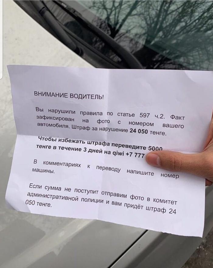 Казахстанские мошенники не дремлют. Штраф, Казахстан, Мошенники