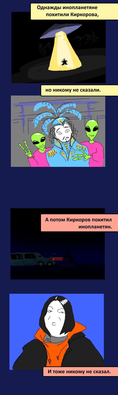 Таинственность. Комиксы, Бред, Киркоров, Инопланетяне, НЛО, Похищение, Тайны, Длиннопост