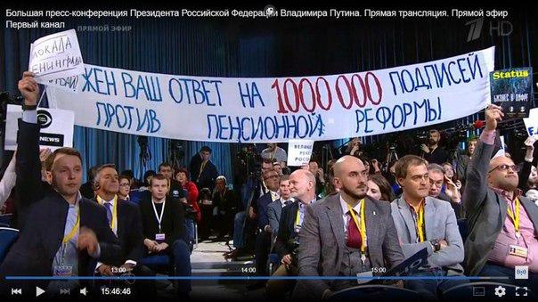 """""""Несанкционированный митинг"""" на пресс-конференции Путина Путин, Пресс-Конференция, Пенсия, Миллион"""