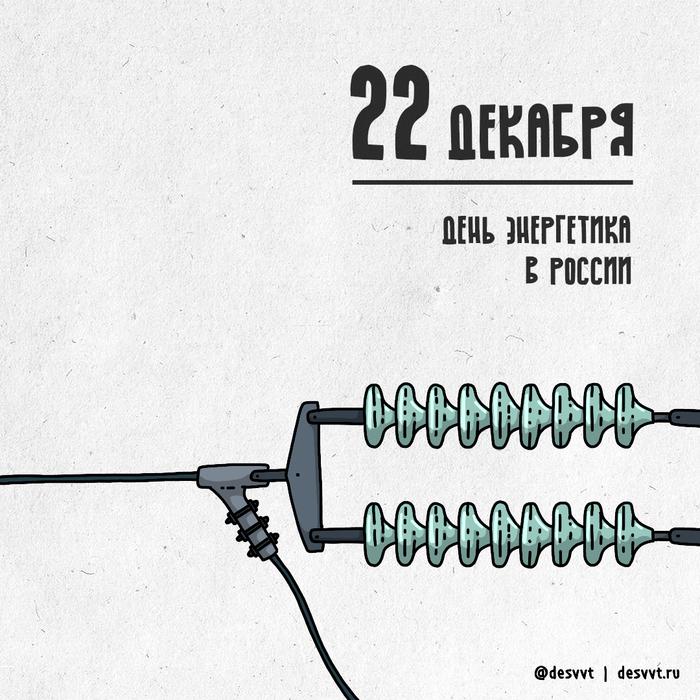 (022/366) 22 декабря День энергетика Энергетика, ПроектКалендарь2, Рисунок, Иллюстрации, Энергия, Электричество, С праздником