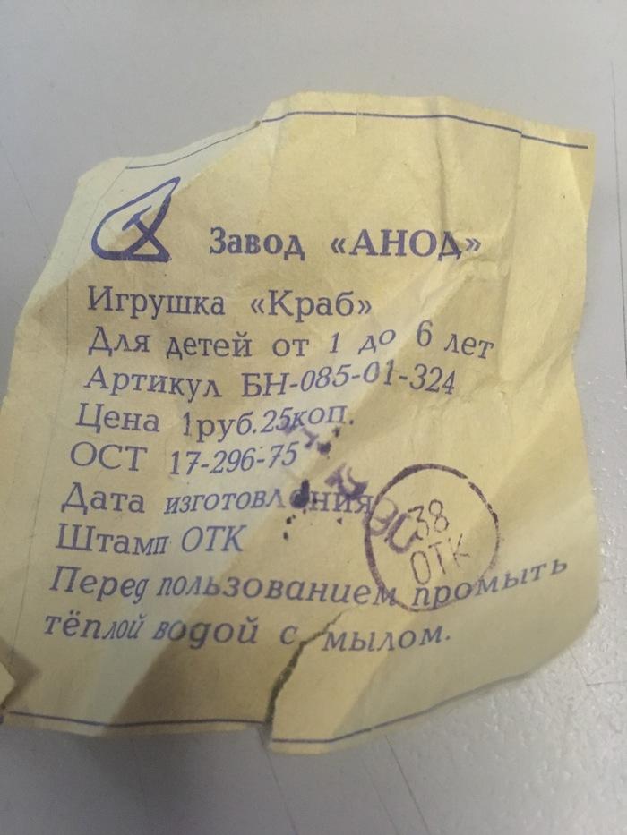 Крабик СССР забавный новый в упаковке Сделано в СССР, Детские игрушки, Длиннопост
