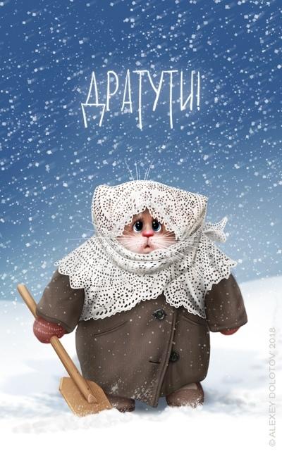 Дратути Кот, Дратути, Алексей долотов