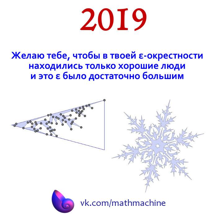 Картинки, математические открытки с новым годом