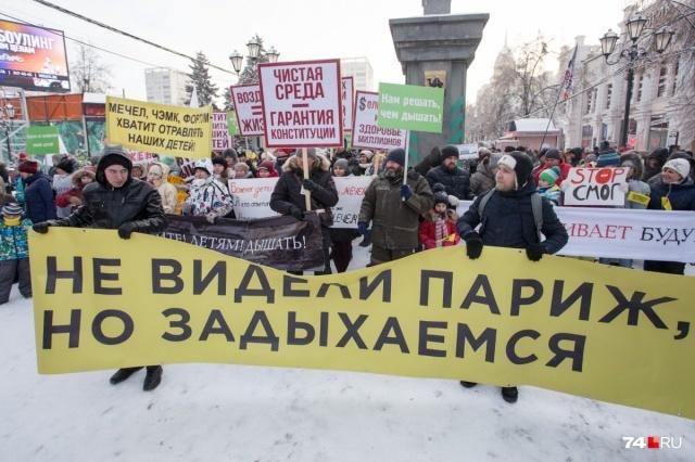 """""""Марш матерей"""" Челябинск, Смог, Протест"""