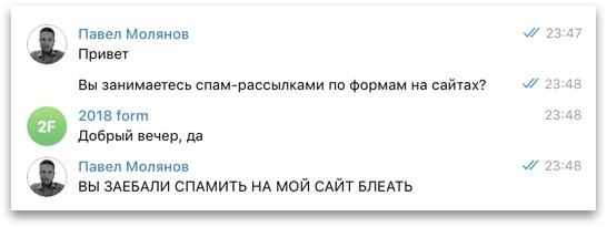 Психанул