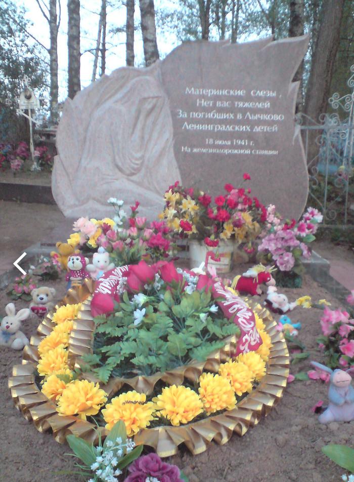 Трагедия на станции Лычково Великая Отечественная война, Вечная память, Лычково, Длиннопост