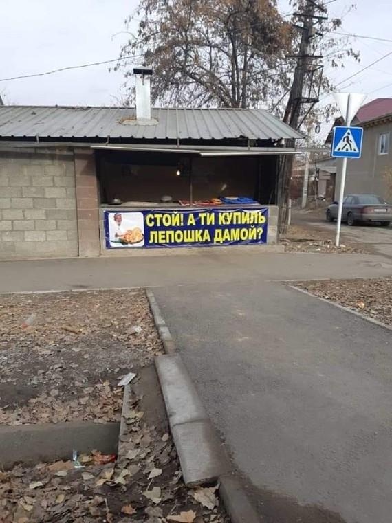На одной из улочек Бишкека