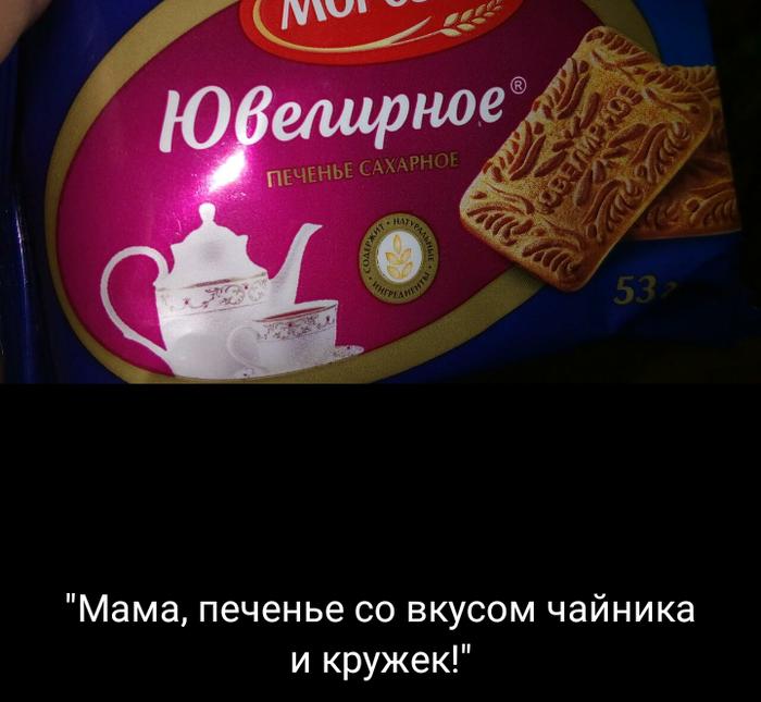 Вкус печенья Устами младенца, От двух до пяти, Печенье