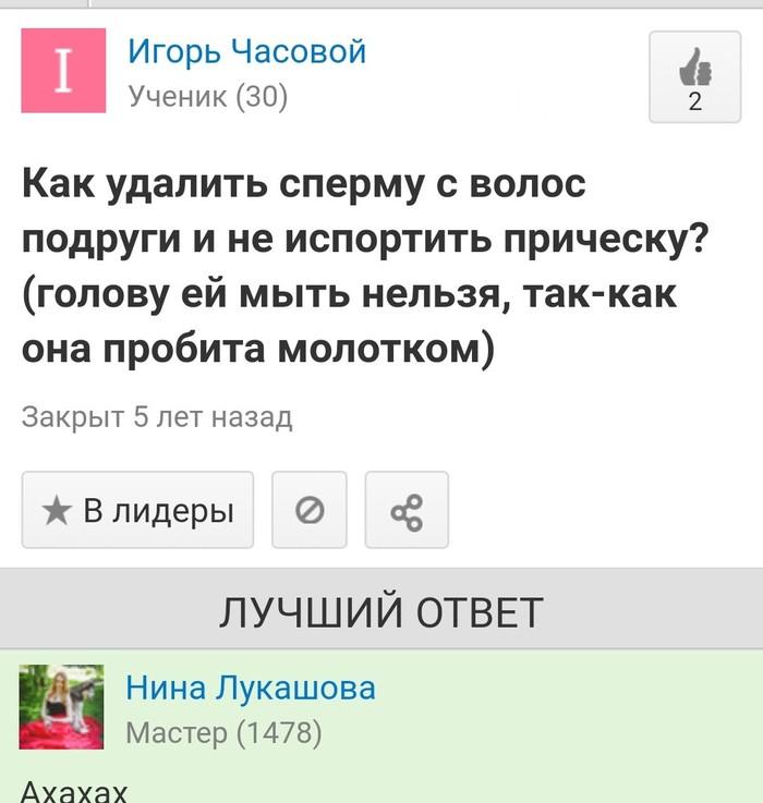 Ответы@Mail.Ru.