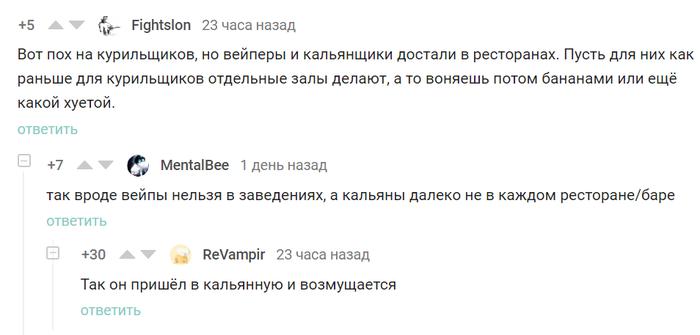 Возмущение Комментарии на Пикабу, Скриншот, Кальян