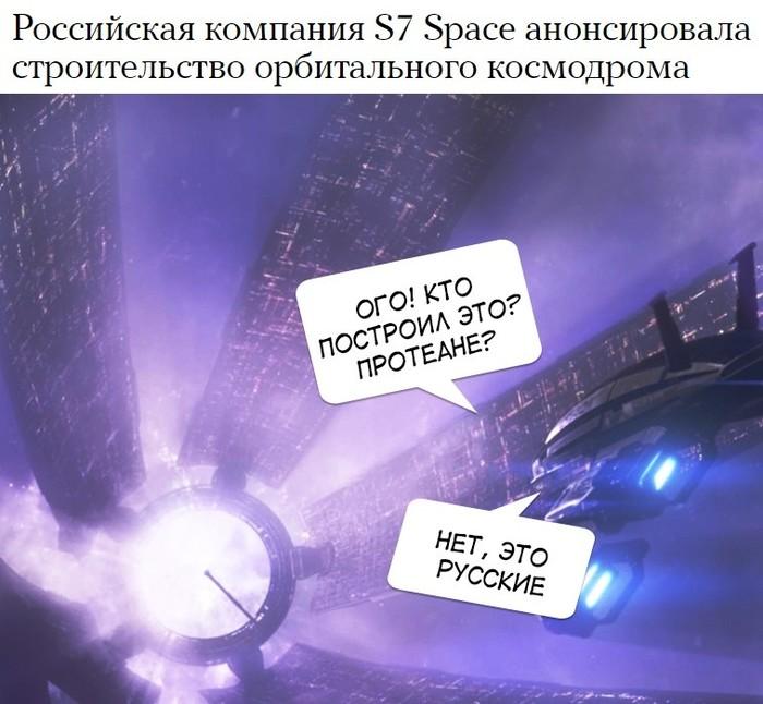 Протеанские технологии Протеанин, Mass Effect, Космос