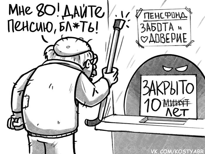 Комикс про повышение пенсионного возраста. Пенсия, Пенсионная реформа, Пенсионеры, ПФР, Злободневный, Возраст, Длиннопост, Комиксы