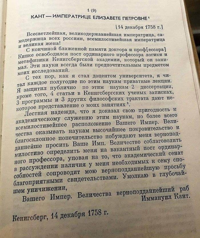 Иммануил Кант пишет императрице Чужое, Кант, Резюме, Смешное