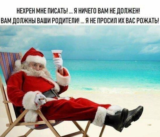 Плохой Санта Плохой Санта, Ольга Глацких, Картинка с текстом