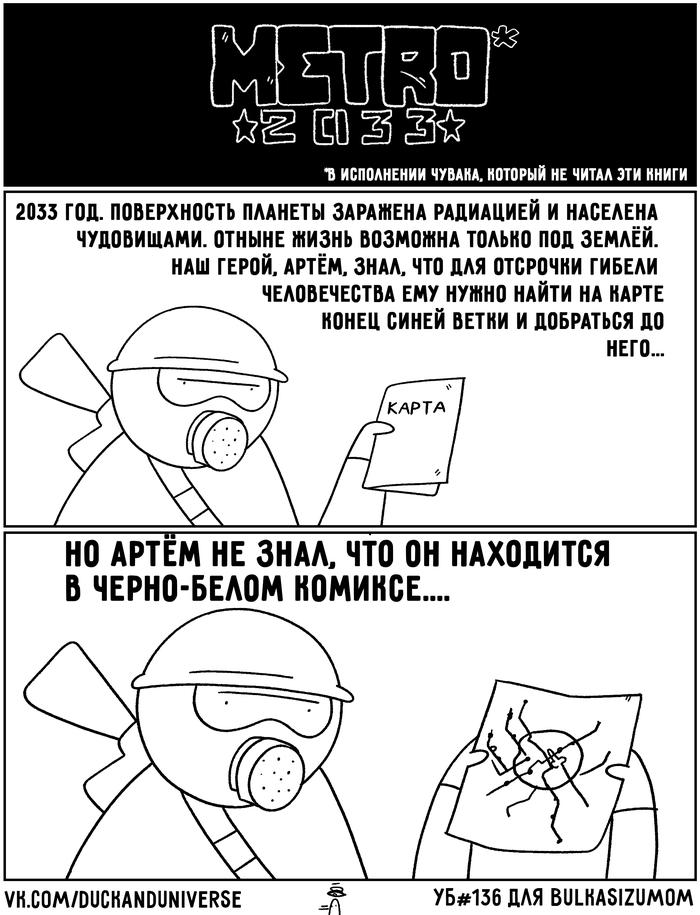 Утиная благотворительность №136 Юмор, Комиксы, Утиная благотворительность, Метро 2033