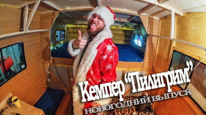 """Кемпер """"Пилигрим"""". Новогодний. Автотуризм, Кемпер, Жилой модуль, Дом на колесах, Видео, Длиннопост"""
