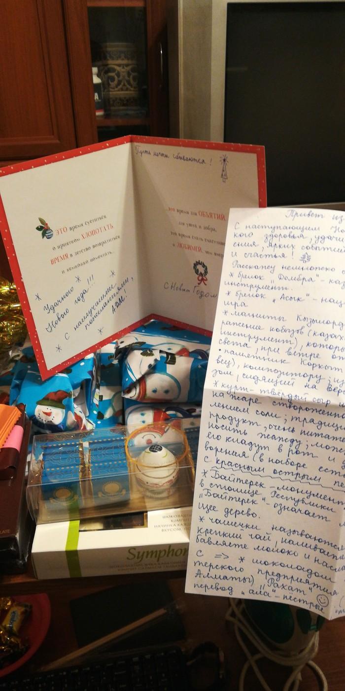 АДМ из Казахстана в Санкт-Петербург. Обмен подарками, Тайный Санта, Казахстан, Санкт-Петербург, Длиннопост, Отчет по обмену подарками