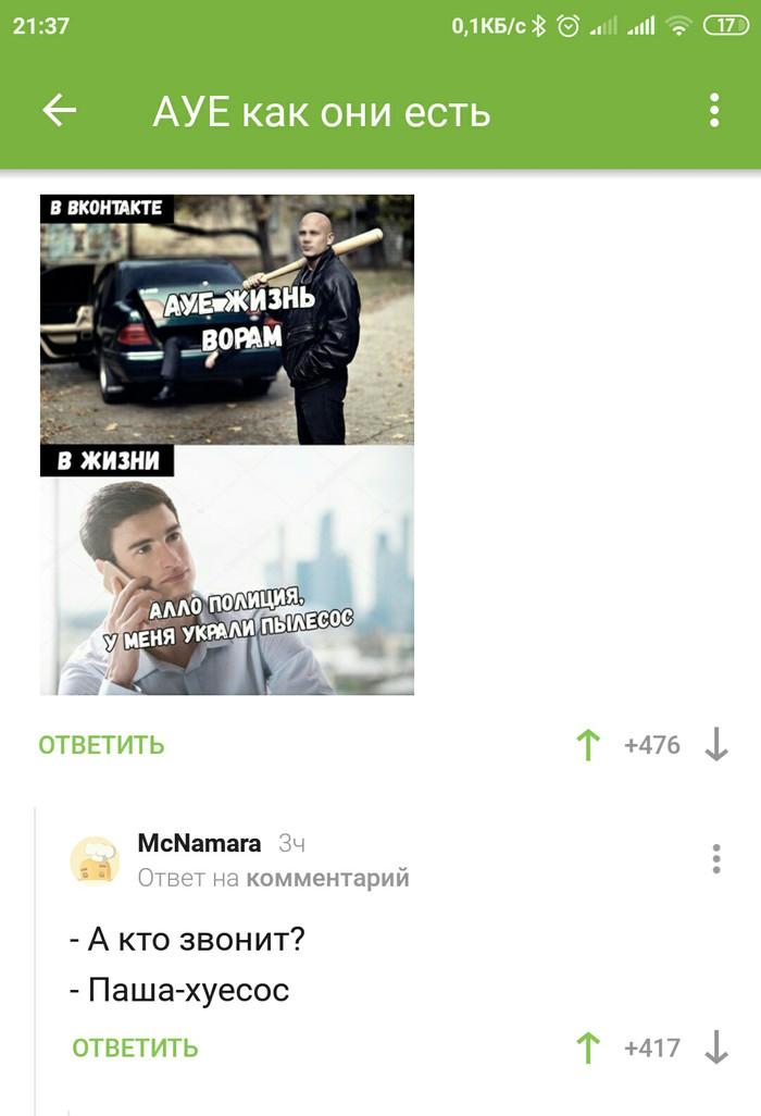 Паша пылесос Скриншот, АУЕ, Комментарии, Рифма