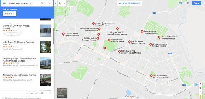 Российским школам начали массово присваивать имя Рикардо Милоса Рикардо милос, Google Maps