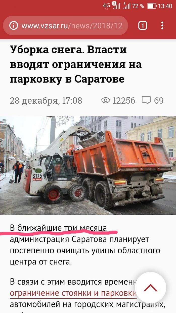 Саратов побеждает. Твой ход, Омск Саратов, Омск, Противостояние, Снег, Длиннопост