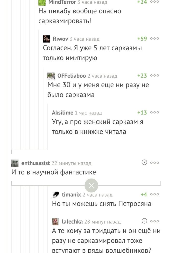 Клуб анонимных сарказматоров Комментарии на Пикабу, Скриншот