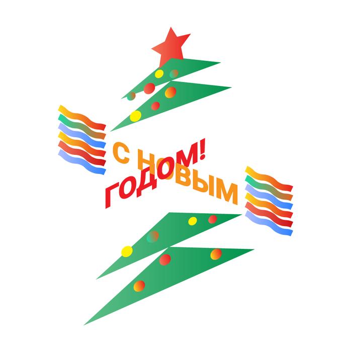 Новогодний логотип