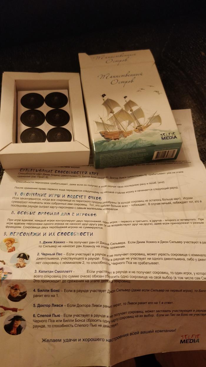 Не для среднего IQ Карточная игра, Таинственный остров, Мозговой штурм, Длиннопост, Настольные игры