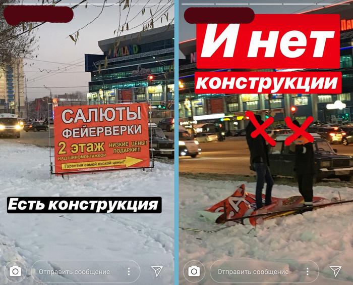 Челябинский Адблок-мэн Адблок-Мэн, Супергерои, Челябинск, Реклама