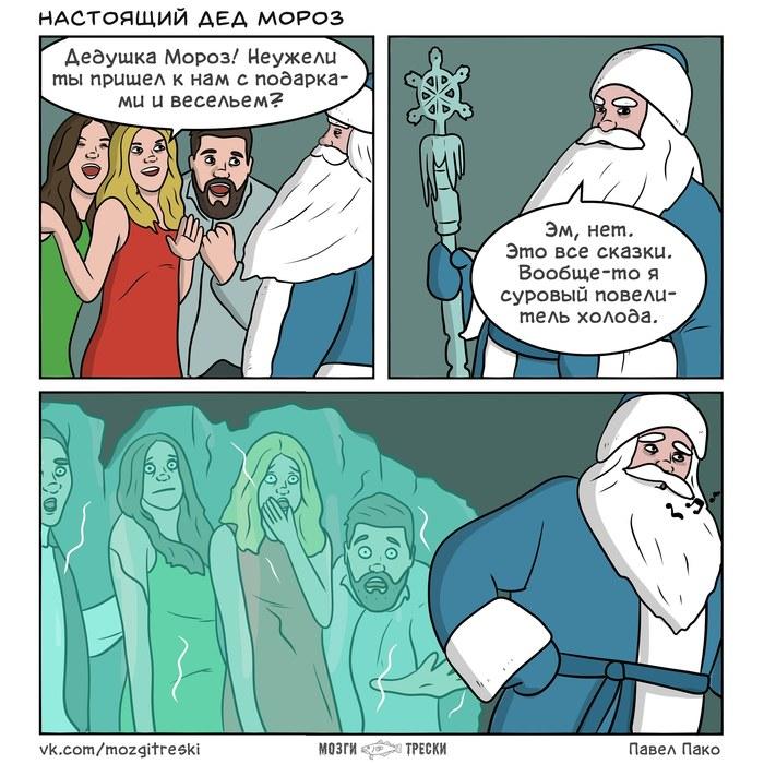 Настоящий Дед Мороз Мозги трески, Комиксы, Дед Мороз
