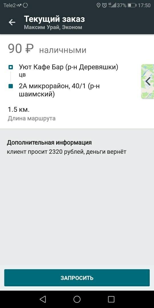 Подготовка к НГ идёт полным ходом Максим, Такси, Длиннопост