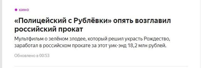 Измайлов - демон Новости, Ошибка, Перепутали, Заголовок, Яндекс