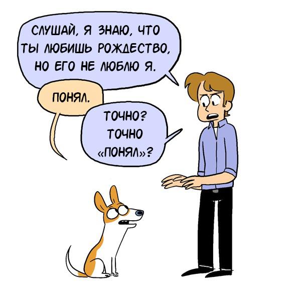 Новогодняя гифка с предысторией - 1 Комиксы, Гифка с предысторией, AC Stuart, Собака, Гифка, Длиннопост