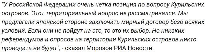 В России не будет опросов о присоединении Курил к Японии, заявили в Госдуме Общество, Политика, Япония, Курильские острова, Госдума, Россия, Риа Новости, США