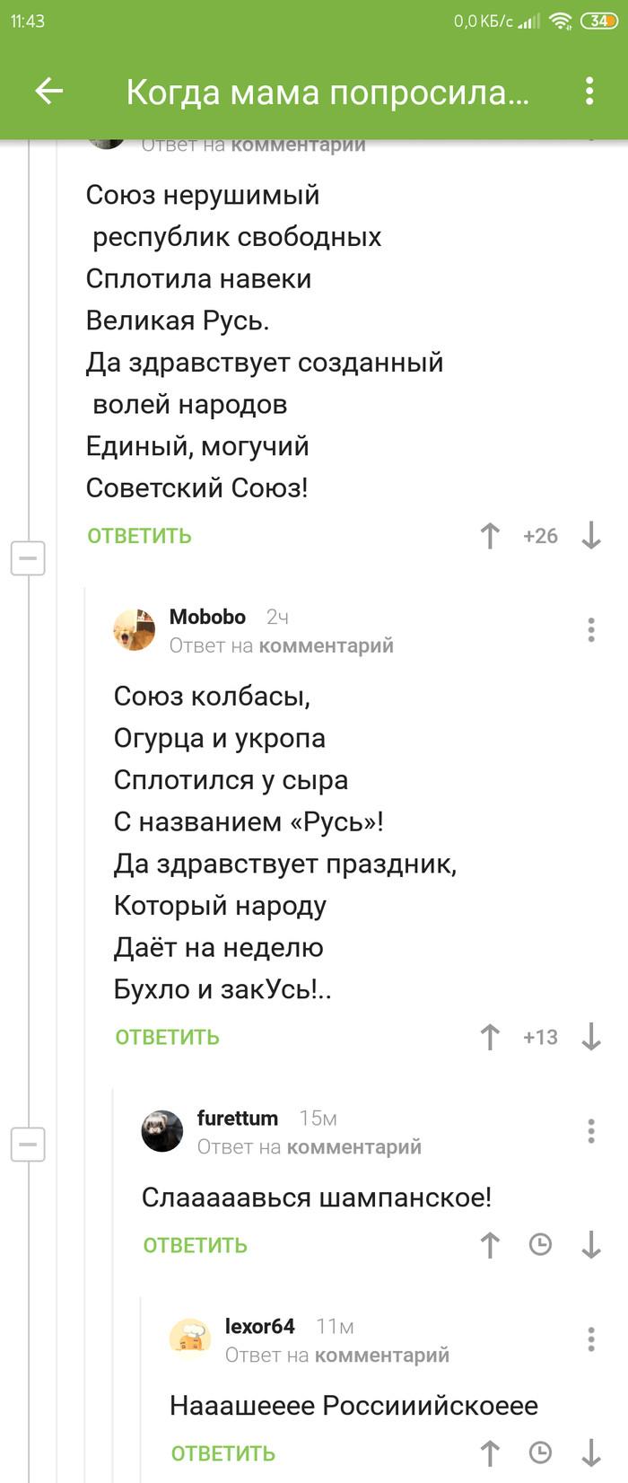 СССР Пикабу, Комментарии, Длиннопост