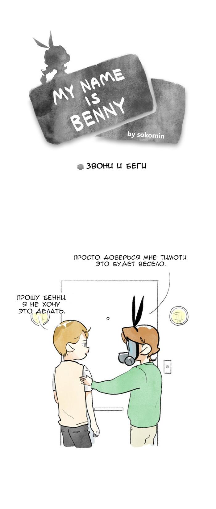 My name is Benny (Ep.49) Sokomin, Mnib, Перевел сам, Комиксы, Длиннопост